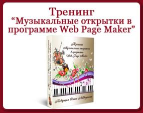 WPMaker